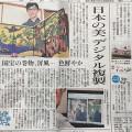神戸新聞・夕刊の一面トップに掲載されました!