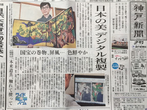 神戸新聞夕刊トップ