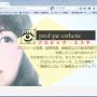 新事業「プロピック・エステ」サイト、オープン!