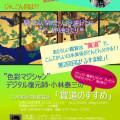 """第2回「賞道のすすめ」、今度は """"ふすま絵""""!"""
