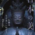 枻(えい)出版社「日本の美仏」10月26日(月)発売!