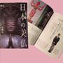 「日本の美仏」に取材していただいた記事、掲載されました。