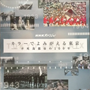 菊池寛賞、受賞しました!「カラーでよみがえる東京 ~不死鳥都市の100年~」