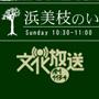 浜美枝さんの番組に出ました!