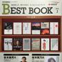 住友生命「Best Book 2月号」に掲載されました!