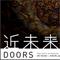 新宿伊勢丹「近未来美術展 DOORS」のトークギャラリー!