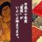 大阪、北九州、博多から「賞道」の一年が始まります!