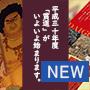 【新着】大阪、北九州、博多から「賞道」の一年が始まります!