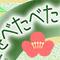 小学生向け「賞道」、4月14日中央区立京橋築地小学校にて開催!
