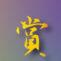 奈良にて関西賞道、再開!