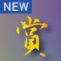 【新着】奈良にて関西賞道、再開!